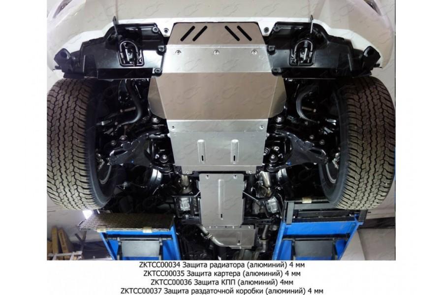 Комплект алюминиевых защит радиатора, картера, КПП,РКПП 4мм