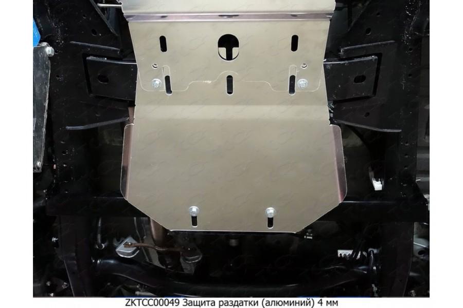 Защиты комплект (алюминий) 4мм  (радиатор, картер, кпп, рк)