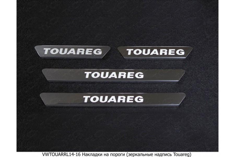 Накладки на пороги (зеркальные надпись Touareg)