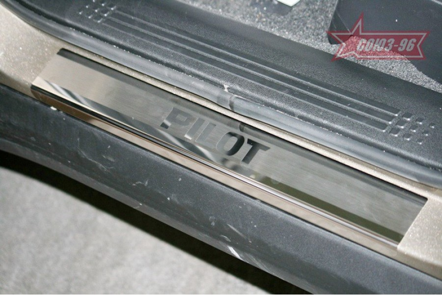 "Накладки на внутр. пороги с логотипом ""Souz-96"" (компл.4шт.) вместо пласт.""Honda Pilot"" 2009-"
