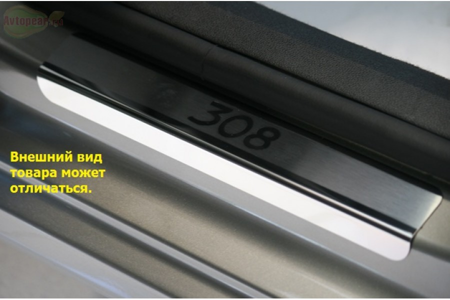 Накладка на внутренние пороги широкая без логотипа (компл. 4шт.),Peugeot 308 5D/SW 2008-