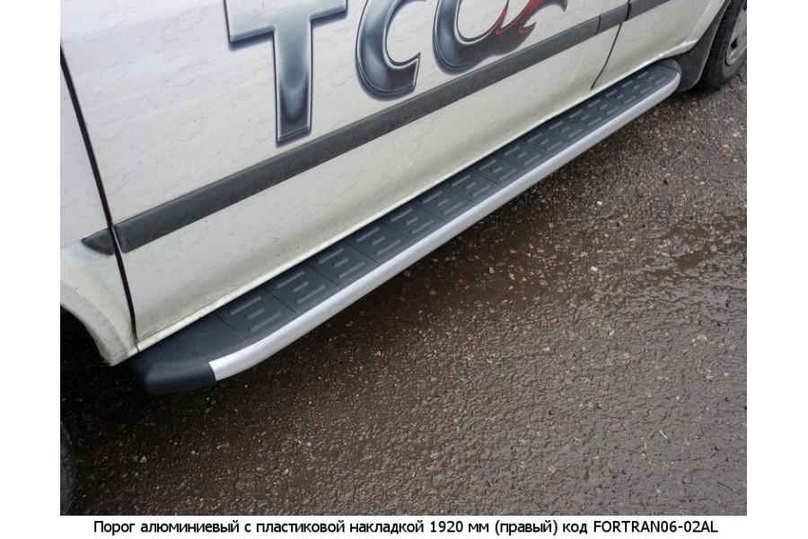 Порог алюминиевый с пластиковой накладкой 1920 мм (правый)