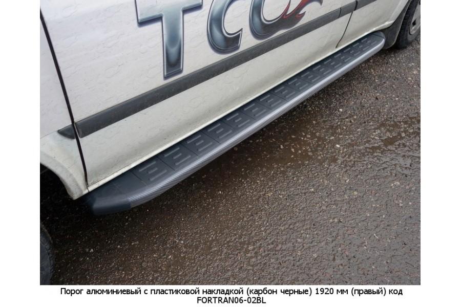 Порог алюминиевый с пластиковой накладкой (карбон черные) 1920 мм (правый)
