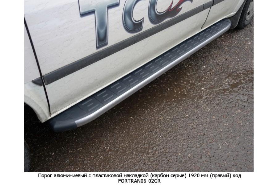 Порог алюминиевый с пластиковой накладкой (карбон серые) 1920 мм (правый)